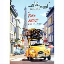 بازی آرتیست قلابی به پاریس می رود